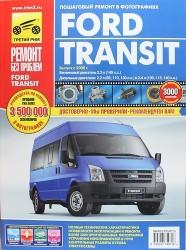 Ford Transit. Выпуск с 2006 г. Бензиновый двигатель 2.3 л (145 л.с.). Дизельные двигатели: 2.2 л (85, 110, 130 л.с.) и 2.4 л (100, 115, 140 л.с.). Руководство по эксплуатации, техническому обслуживанию и ремонту. В фотографиях