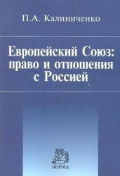 Европейский Союз. Право и отношения с Россией