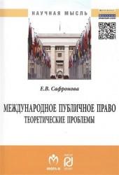 Международное публичное право: теоретические проблемы. Монография
