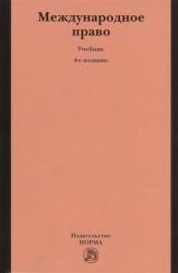 Международное право: учебник / 3-е изд., перер. и доп.