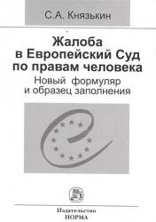 Жалоба в Европейский Суд по правам человека. Новый формуляр и образец заполнения