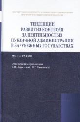Тенденции развития контроля за деятельностью публичной администрации в зарубежных государствах: Монография