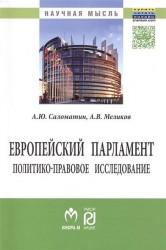 Европейский парламент: политико-правовое исследование. Монография