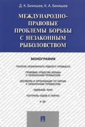 Международно-правовые проблемы борьбы с незаконным рыболовством. Монография