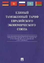 Единый таможенный тариф Евразийского экономического союза