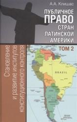Публичное право стран Латинской Америки. В 2 томах. Том 2. Становление и развитие институтов конституционного контроля