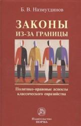 Законы из-за границы. Политико-правовые аспекты классического евразийства