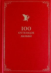 100 оттенков любви: Афоризмы и фразы