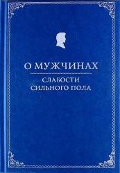 О мужчинах: Слабости сильного пола: Афоризмы и фразы / 4-е изд., перераб.