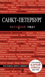 Санкт-Петербург / 3-е изд., испр. и доп. + карта