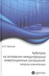 Арбитраж на основании международных инвестиционных соглашений: вопросы компетенции