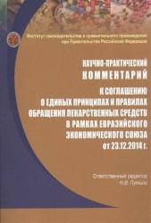 Научно-практический комментарий к соглашению о единых принципах и правилах обращения лекарственных средств в рамках Евразийского экономического союза от 23 декабря 2014 года