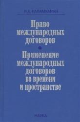 Право международных договоров. Применение международных договоров во времени и пространстве