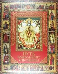 Путь православного христианина (футляр)