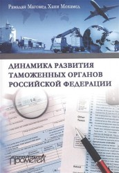 Динамика развития таможенных органов Российской Федерации. Монография