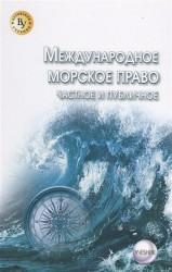 Бухгалтерский учет, анализ и аудит внешнеэкономической деятельности: Учебник