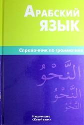 Арабский язык. Справочник по грамматике / 2-е изд., испр.