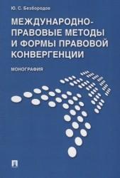 Международно-правовые методы и формы правовой конвергенции. Монография