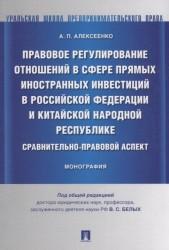 Правовое регулирование отношений в сфере прямых иностранных инвестиций в Российской Федерации и Китайской Народной Республике. Сравнительно-правовой аспект