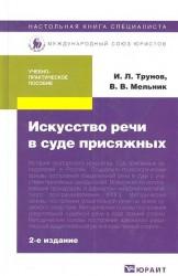 Искусство речи в суде присяжных. Учебно-практическое пособие. 2-е издание, переработанное и дополненное