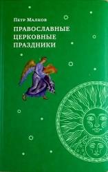 Православные церковные праздники