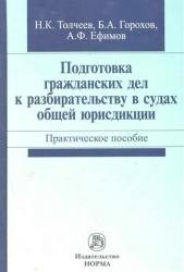 Подготовка гражданских дел к разбирательству в судах общей юрисдикции