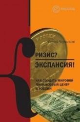 Кризис? Экспансия! Как создать мировой финансовый центр в России