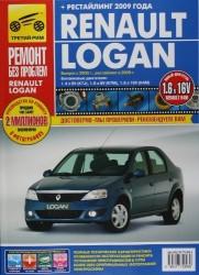 Renault Logan Выпуск с 2005 г., рестайлинг в 2009 г. бенз. дв. 1.4 л, 1.6 л :Руководство по эксплуатации, тех. обслуживанию и ремонту