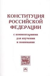 Конституция Российской Федерации с комментариями для изучения и понимания