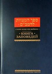 Книга заповедей