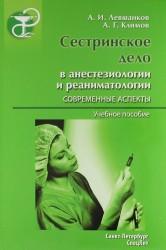 Сестринское дело в анестезиологии и реаниматологии. Современные аспекты