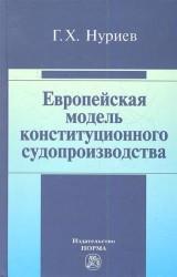 Европейская модель конституционного судопроизводства
