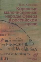 Коренные малочисленные народы Севера в российском праве