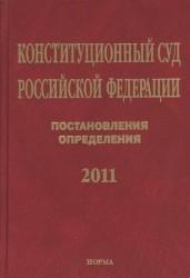 Конституционный Суд Российской Федерации. Постановления. Определения. 2012