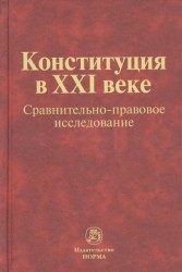 Конституция в XXI веке. Сравнительно-правовое исследование