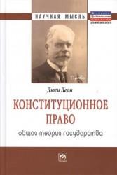 Конституционное право. Общая теория государства. Монография