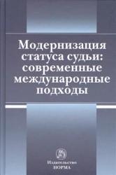 Модернизация статуса судьи: современные международные подходы