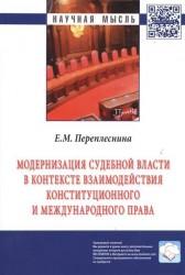 Модернизация судебной власти в контексте взаимодействия конституционного и международного права: Монография