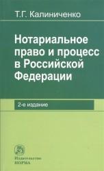 Нотариальное право и процесс в Российской Федерации: теоретические вопросы развития. 2-е издание, переработанное и дополненное