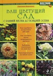 Ваш цветущий сад. С ранней весны до поздней осени