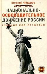 Госпереворот. Национально-освободительное движение России. Глобальное управление и человек (комплект из 3 книг)