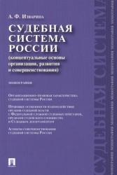Судебная система России (концептуальные основы организации, развития и совершенствования). Монография