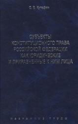 О. Е. Кутафин. Избранные труды. В 7 томах. Том 6. Субъекты конституционного права Российской Федерации как юридические и приравненные к ним лица