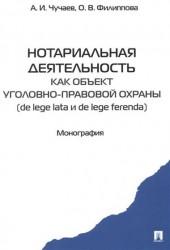 Нотариальная деятельность как объект уголовно-правовой охраны (de lege lata и de lege ferenda). Монография