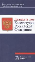 Двадцать лет Конституции Российской Федерации