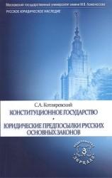 Конституционное государство. Юридические предпосылки русских Основных Законов