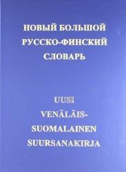 Новый большой русско-финский словарь : В 2-х томах 78000 слов / 3-е изд. перераб. и доп.
