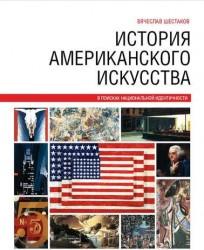 История американского искусства. В поисках национальной идентичности