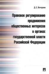 Правовое регулирование продвижения общественных интересов в органах государственной власти Российской Федерации