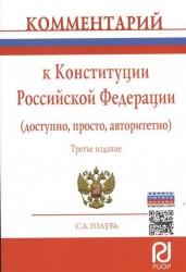 Комментарий к Конституции Российской Федерации (доступно, просто, авторитетно)
